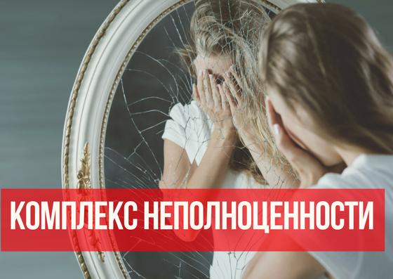 Комплекс неполноценности у женщин - механизм развития и способы коррекции