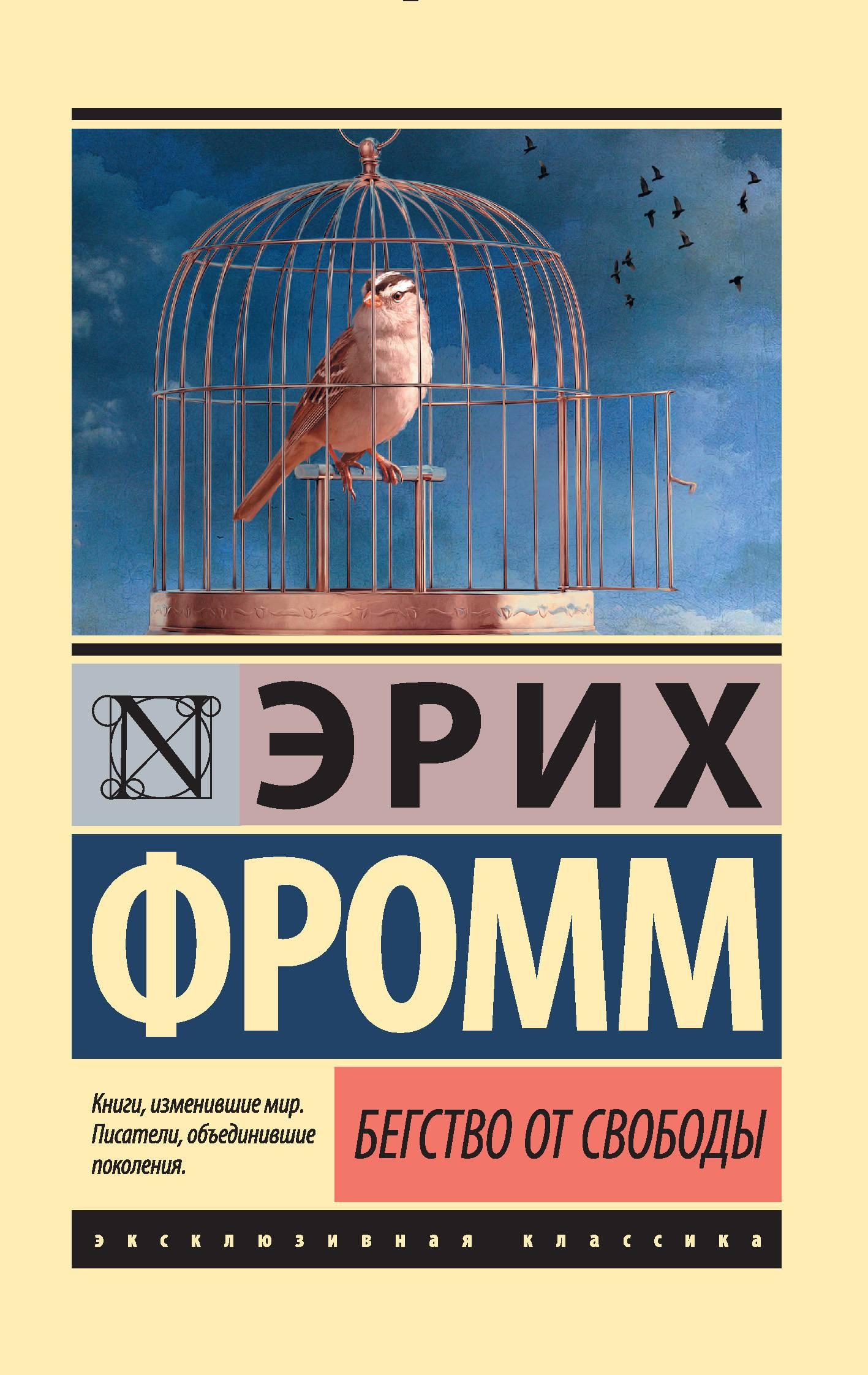 Фромм эрих. книги онлайн