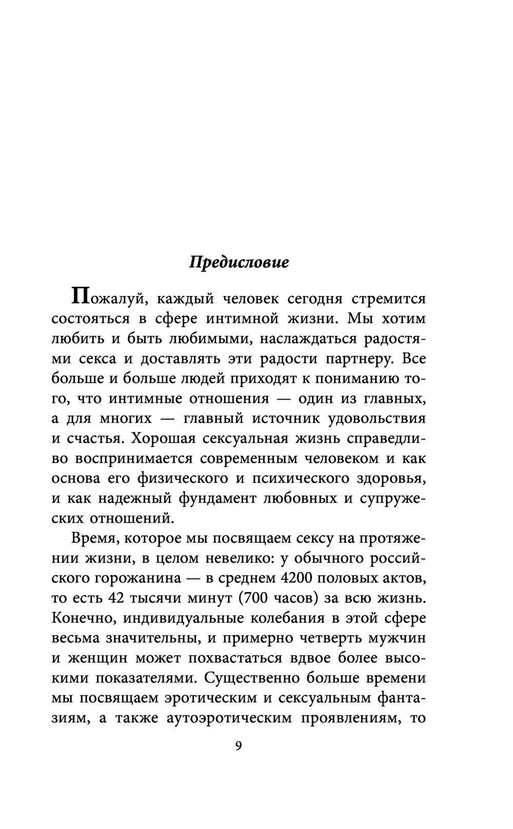 Аноргазмия