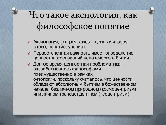 1.2 аксиология в контексте философии