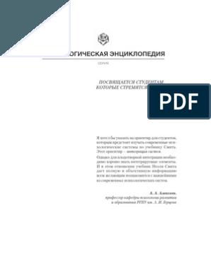 Гештальтпсихология — википедия переиздание // wiki 2