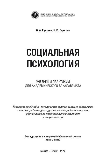 Социальная фасилитация — википедия переиздание // wiki 2
