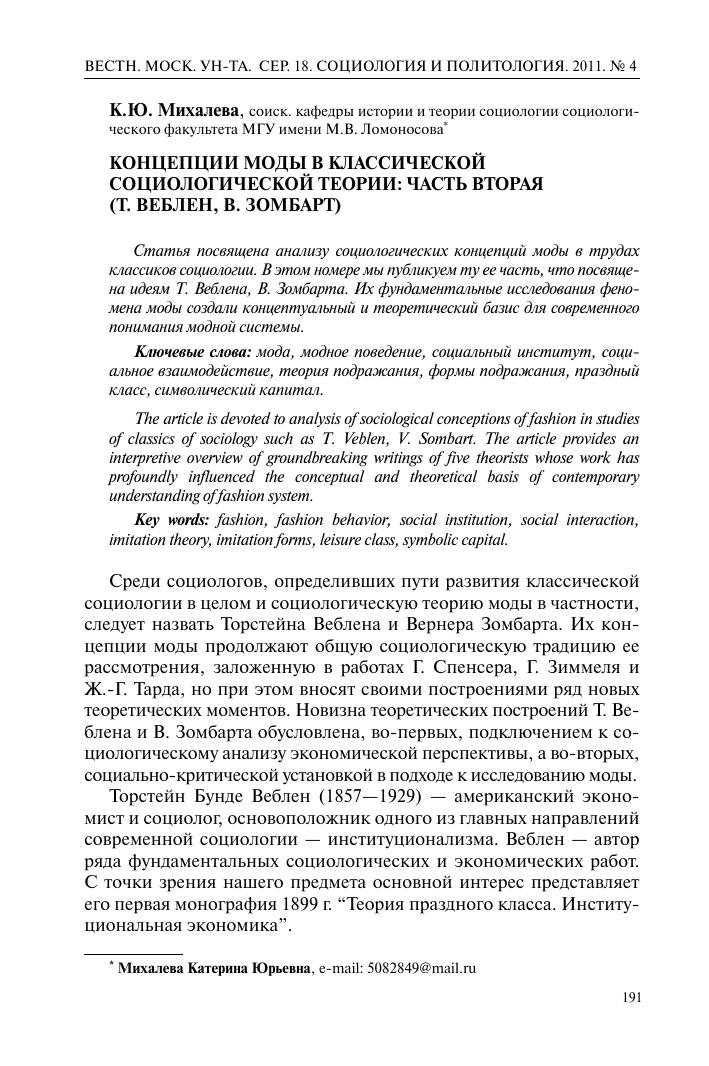 Социальная психология (социология) - social psychology (sociology) - qwe.wiki