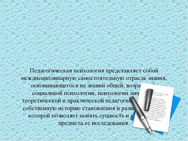 Учебная деятельность и умение учиться