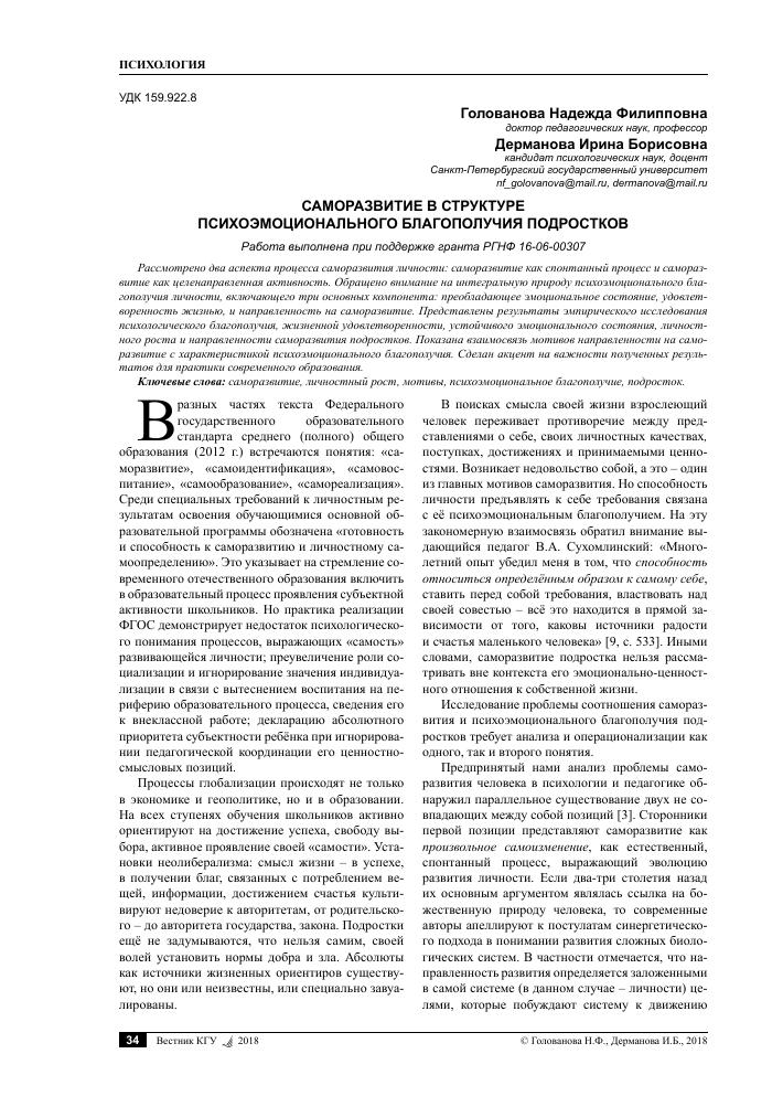 Психология: потребности самосовершенствования - бесплатные статьи по психологии в доме солнца