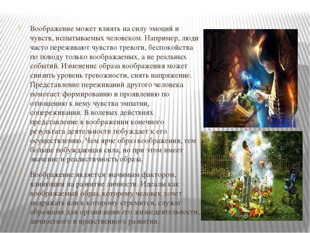 Психология воображения