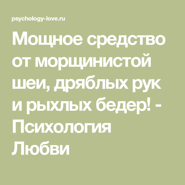 Любовь ? - что это такое? мнение психологов