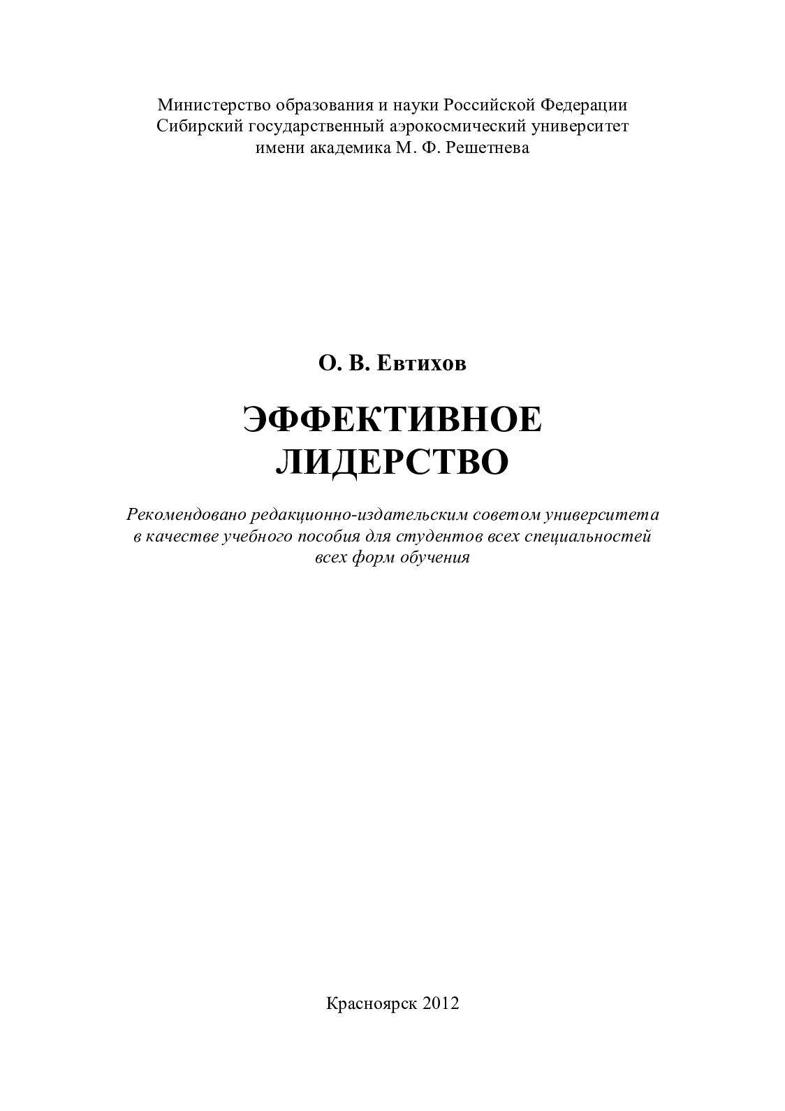 «московский психотерапевтический журнал, 1997, №3 харизматическая личность в психотерапии* а.и.сосланд ключевые слова: психотерапия, психотерапевтическая школа, харизма, идеология. ...»