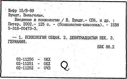 Вильгельм вундт википедия