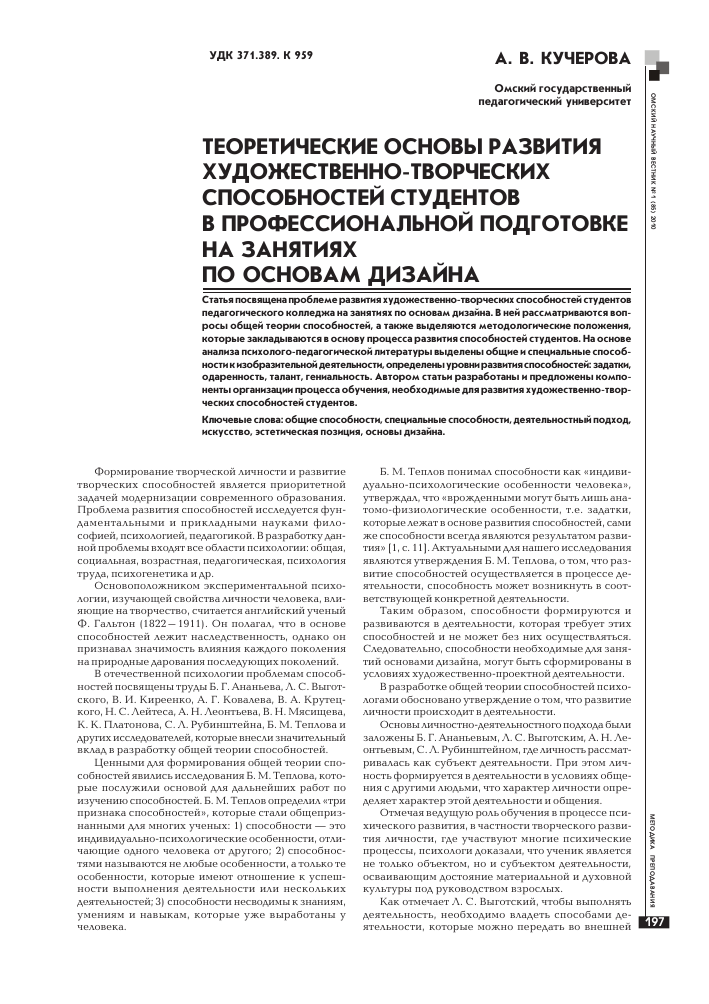 Психология творчества википедия
