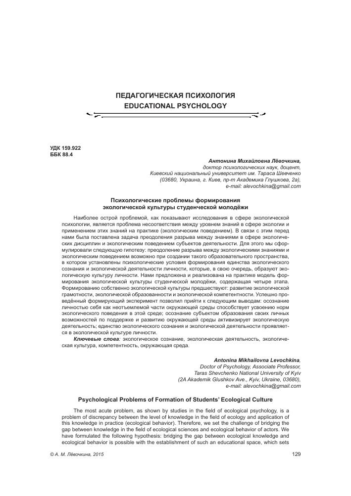 Экологическая психология: диагностика экологического сознания