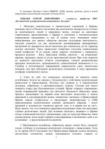 Православие и психология – совместимы ли эти направления?