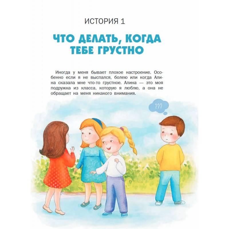 Психология: плохое настроение - бесплатные статьи по психологии в доме солнца