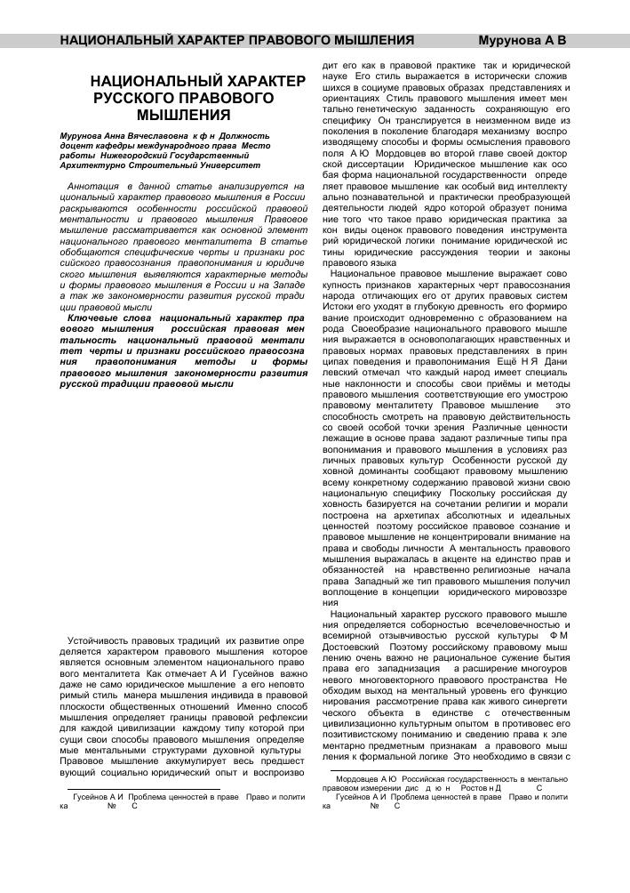 Читать книгу психология ментальности поколений в. и. пищика : онлайн чтение - страница 2