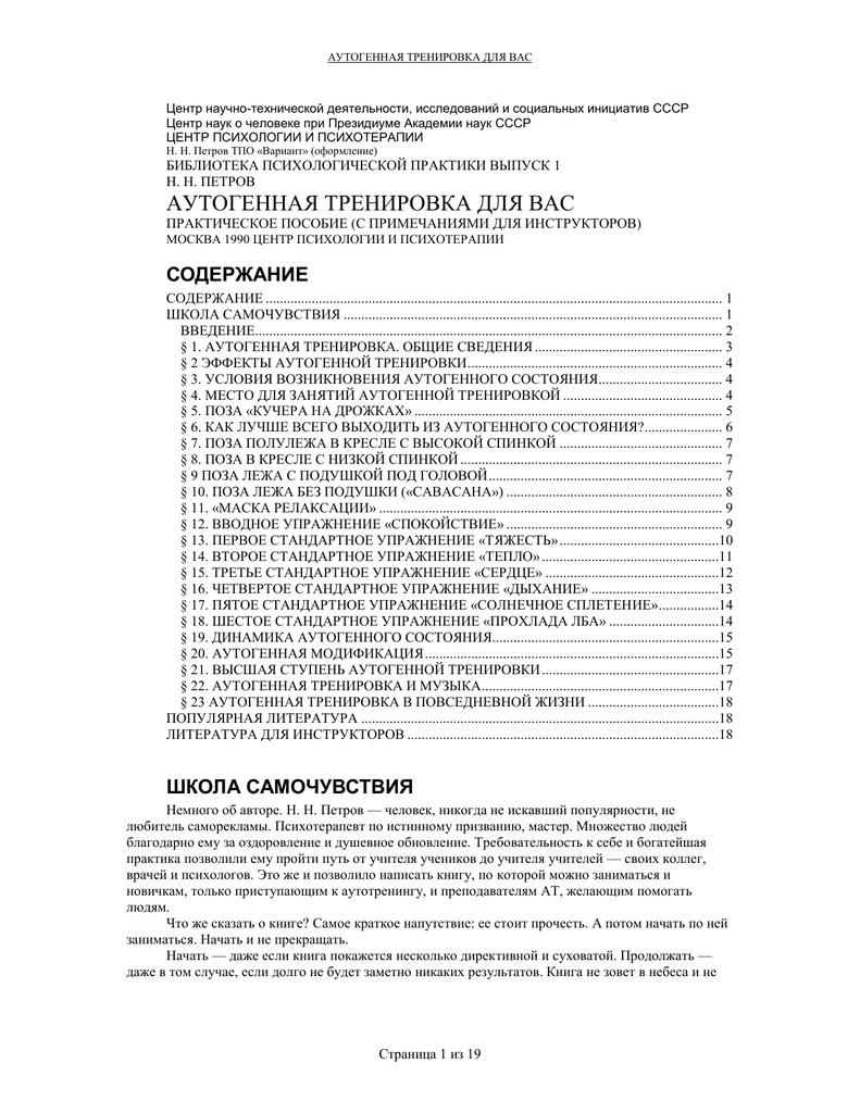 Р.брэг. гипноз. самоучитель. глава 2. аутогенная тренировка