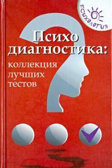 Психодиагностика личности