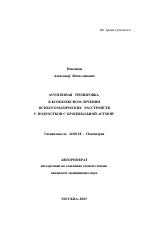 Глава iii. эмоционально-волевая саморегуляция сотрудников органов внутренних дел