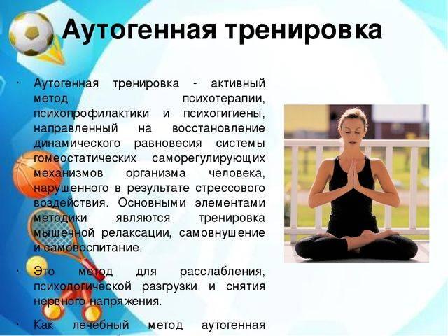 Методика психорегулирующей (аутогенной) тренировки