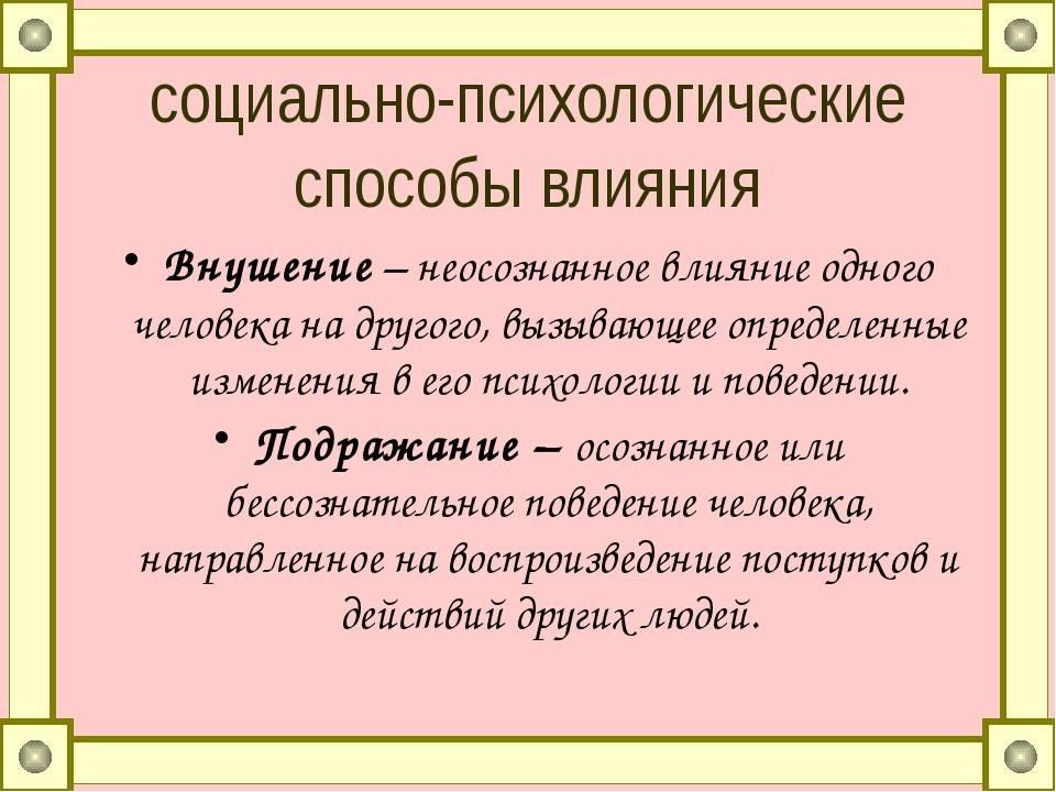 Суггестия