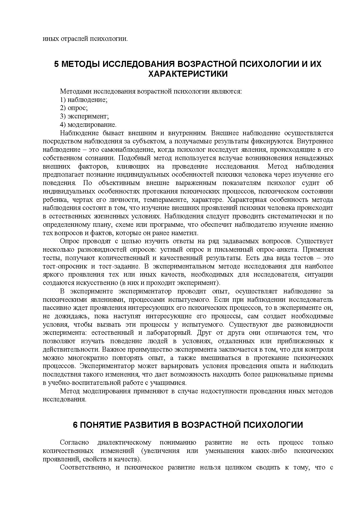 Матрица грофа. комплекс оживления
