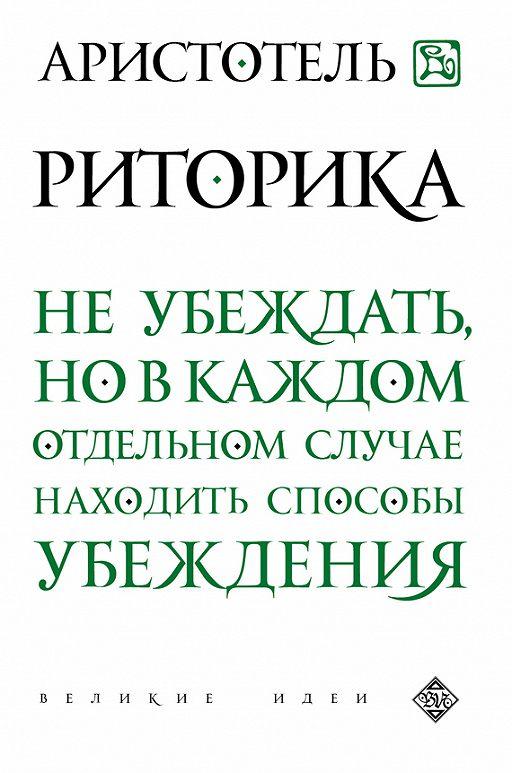 Книги по ораторскому искусству и риторике