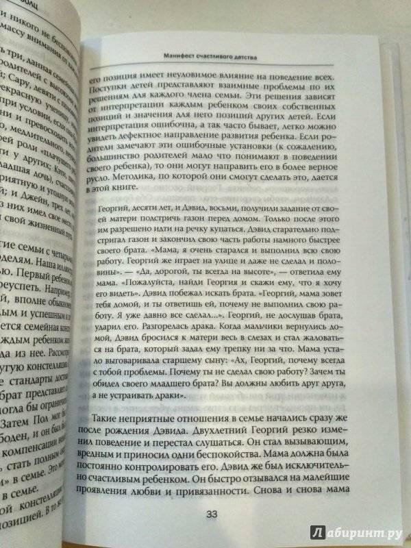 Дрейкурс, рудольф — википедия (с комментариями)