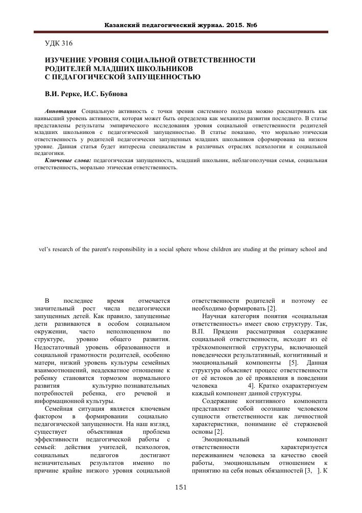 Психология: перекладывания ответственности - бесплатные статьи по психологии в доме солнца