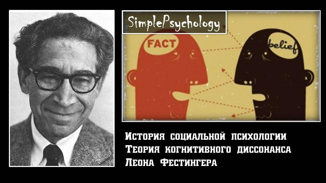 Когнитивный диссонанс — википедия. что такое когнитивный диссонанс