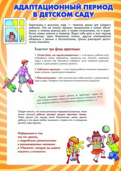 Страничка педагога-психолога - центр развития ребёнка — детский сад «улыбка»