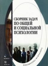 Читать онлайн социальная психология страница 2