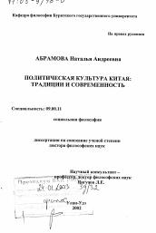 Научная работа - ведение подстроек. раппорт - психология