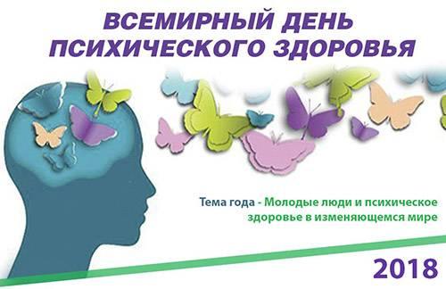 Психическое здоровье: что это такое и критерии нормы