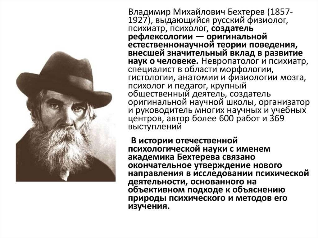 Бехтерев, владимир михайлович — википедия (с комментариями)