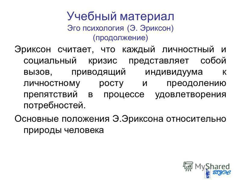Психология эго