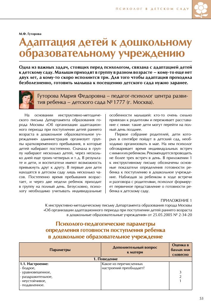 Педагог-психолог в детском саду | социальная сеть работников образования