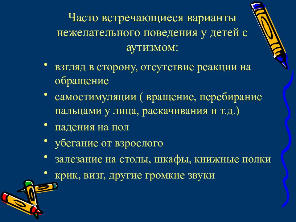 Rrumagic.com : метод 4. угашение : карен прайор : читать онлайн