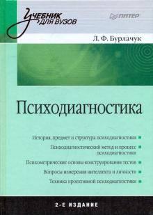 Психодиагностика личности. методы психодиагностики