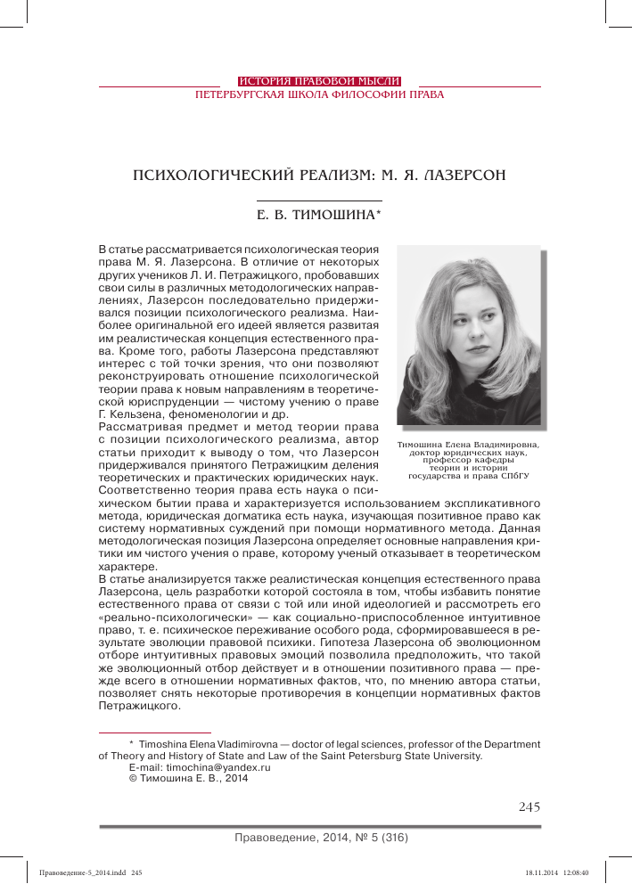 Романтизм и реализм (психология, описание) 0