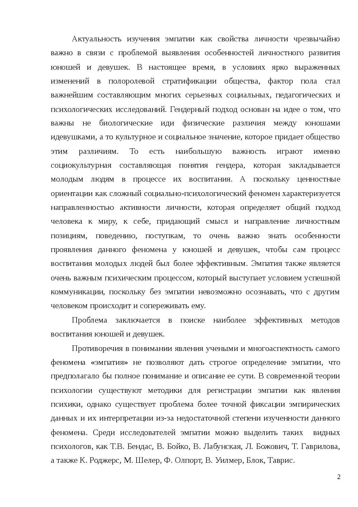 Гендерная психология. история гендерной психологии