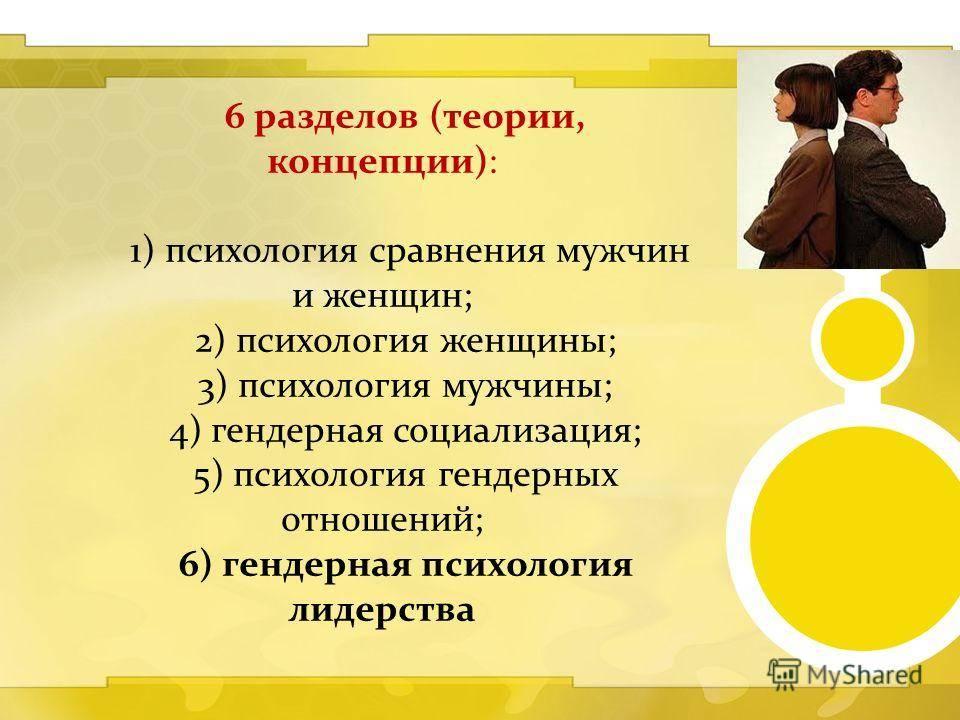 Женская психология | психология на psychology-s.ru