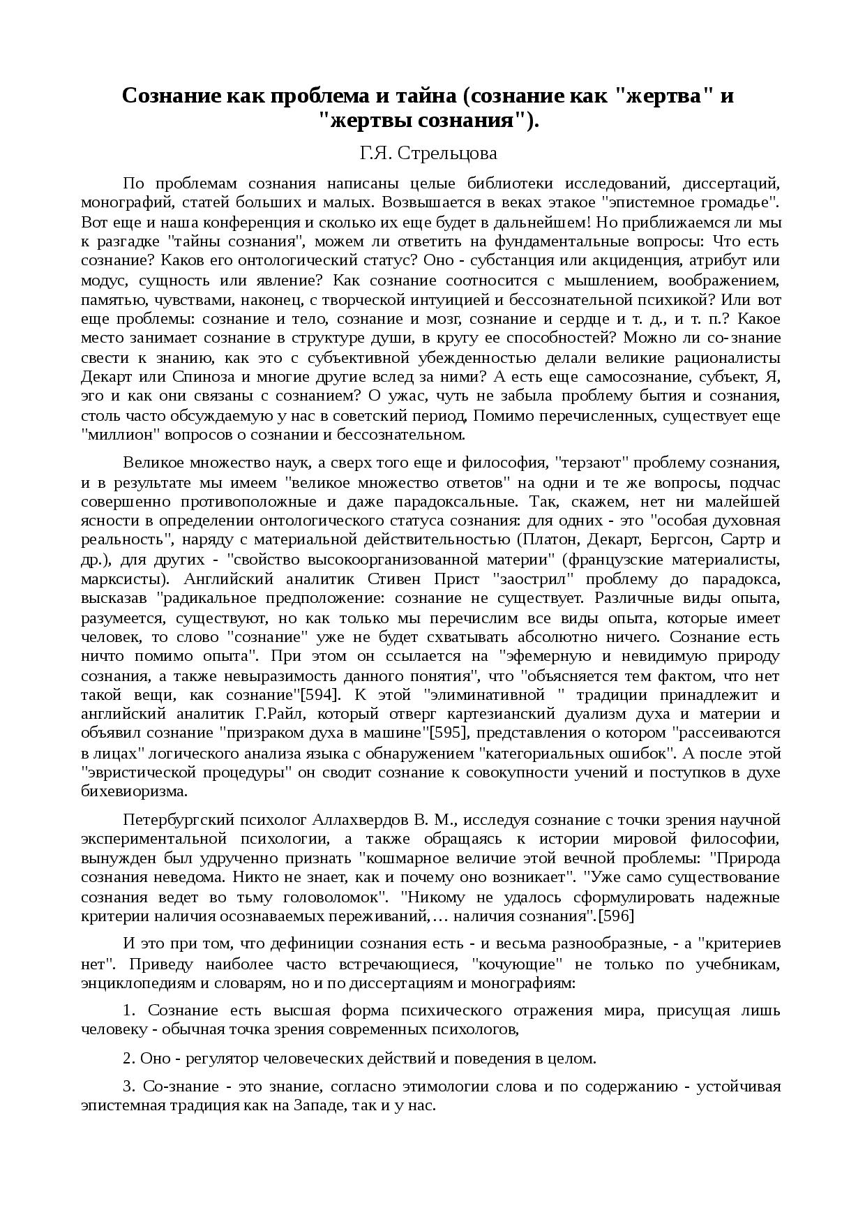 Философия рене декарта. — студопедия