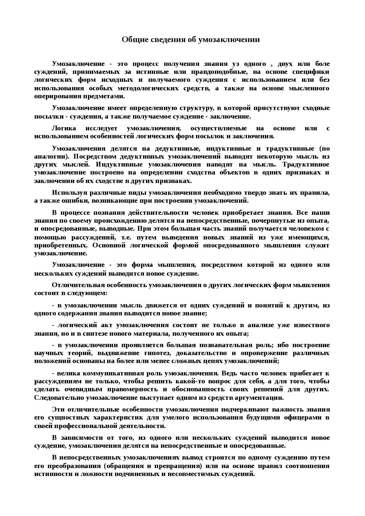 Урок 8. типы рассуждений