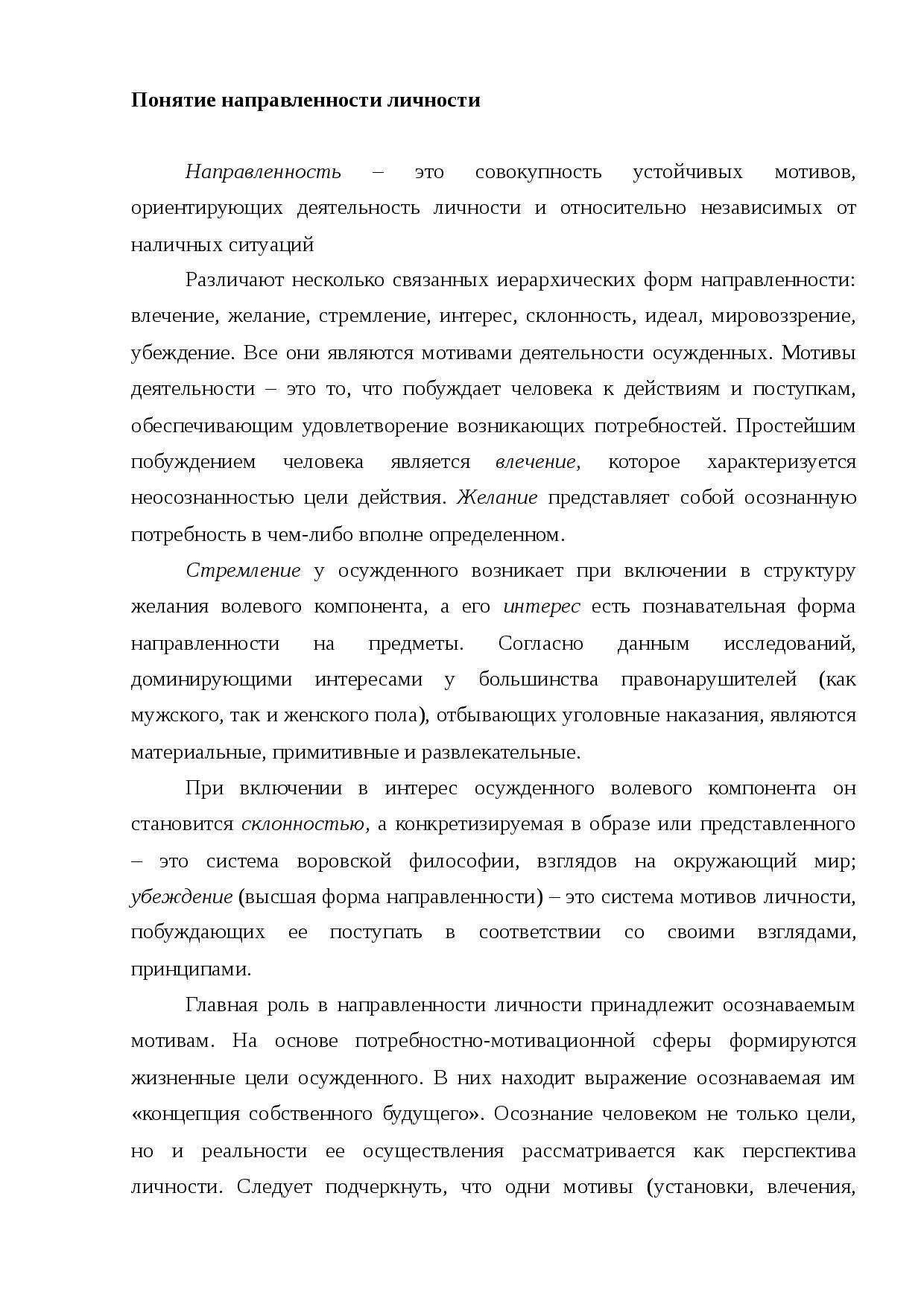 Направленность личности в психологии