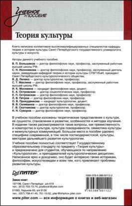 Культурная психология - cultural psychology