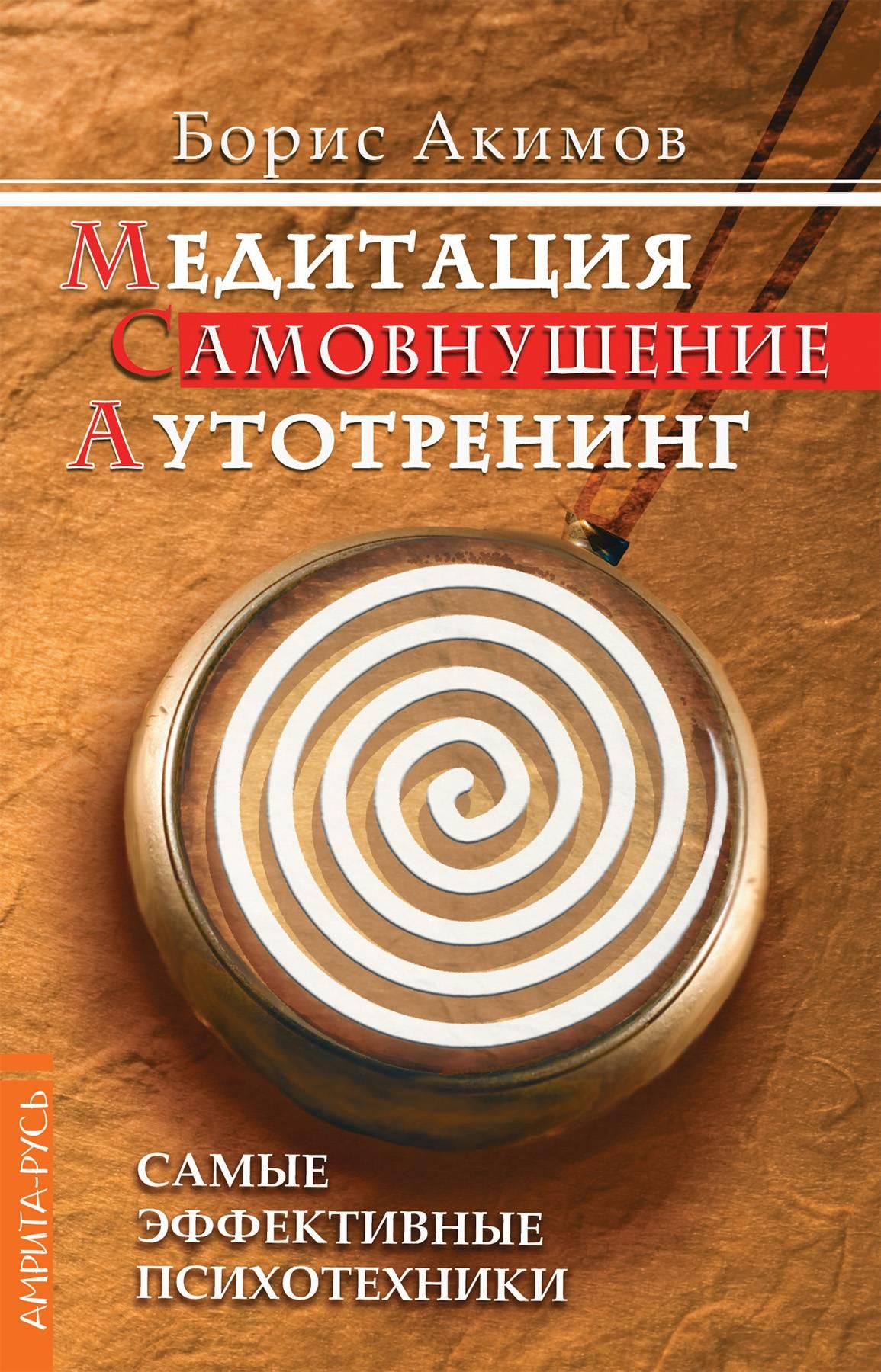 Читать книгу медитация. самовнушение. аутотренинг. самые эффективные психотехники бориса акимова : онлайн чтение - страница 1