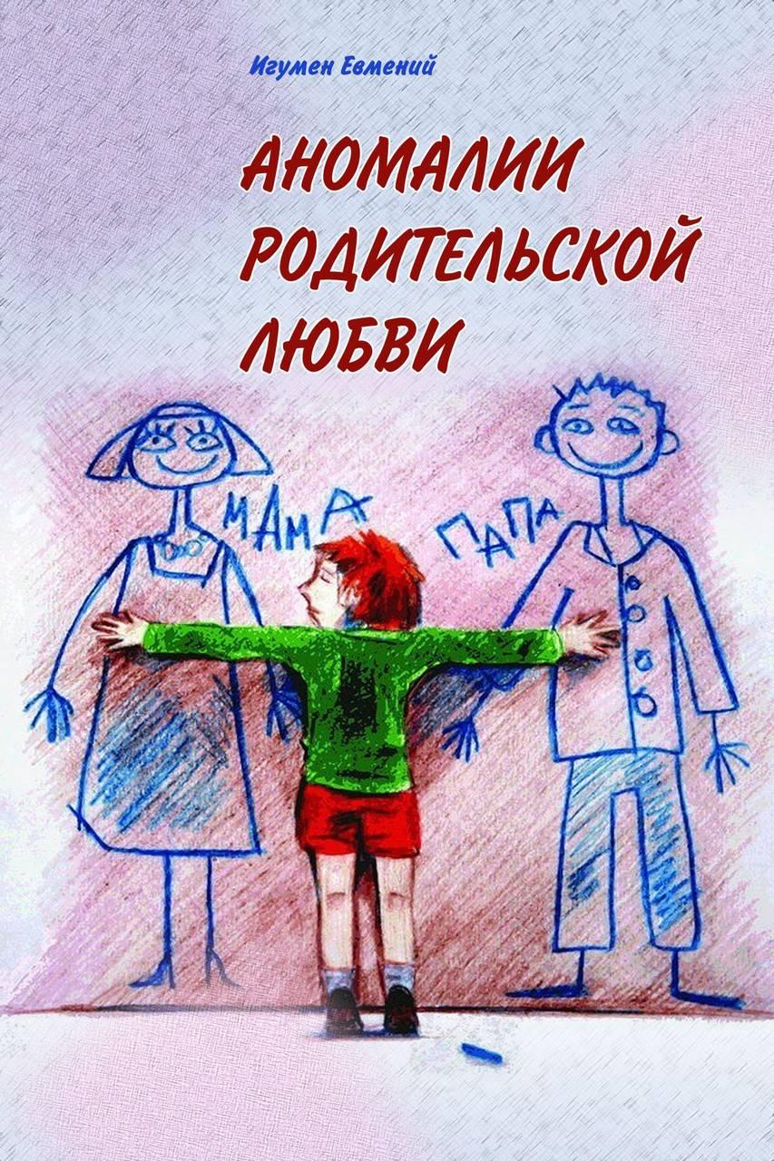 Аномалии родительской любви (3 стр.)
