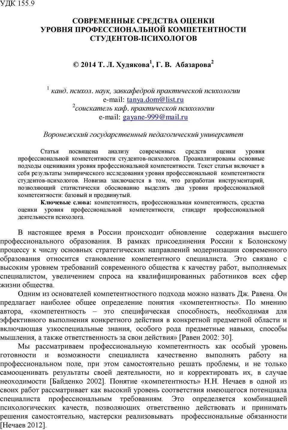 Психологическая оценка - psychological evaluation - qwe.wiki