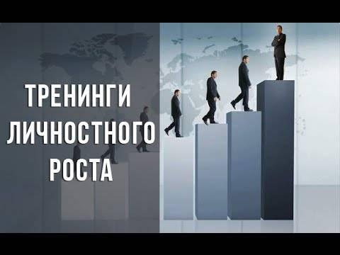 Личностный рост: тактика и стратегия саморазвития