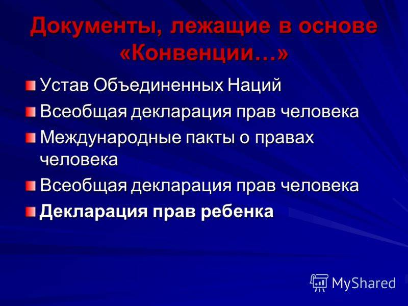 Основные принципы декларации по правам ребенка и их применение в россии