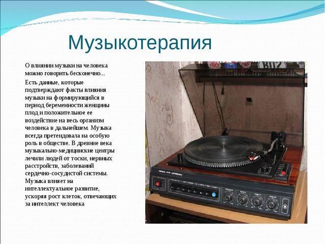 Музыкотерапия: влияние музыки на организм человека. примеры упражнений. вокалотерапия